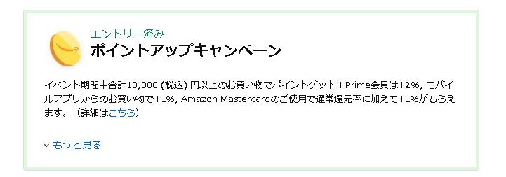 Amazonポイントアップキャンペーンエントリー後の画面表示