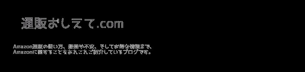 通販 おしえて.com