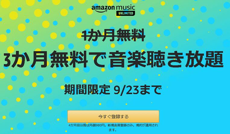 プライムミュージック3ヶ月無料のキャンペーン表示画面