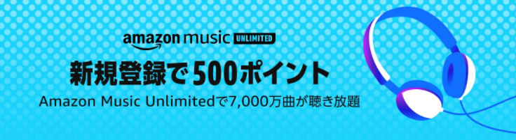 Amazon music UNLIMITEDの新規登録で500ポイントもらえるキャンペーン
