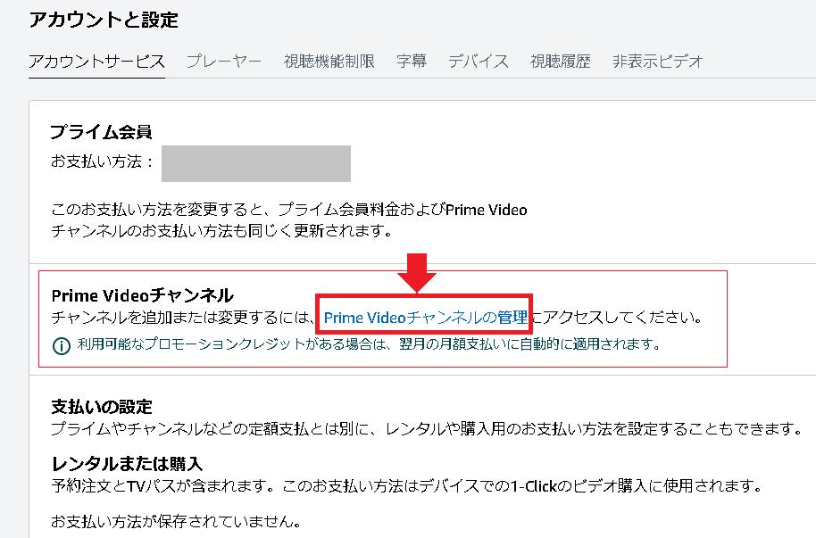プライム会員情報の画面