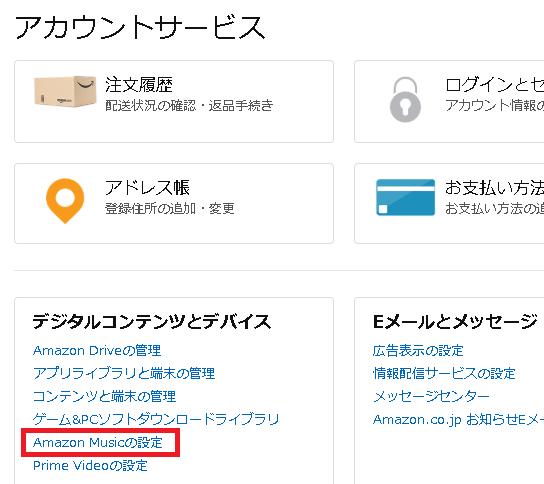 Amazonアカウントサービス画面「Amazon Musicの設定」メニュー