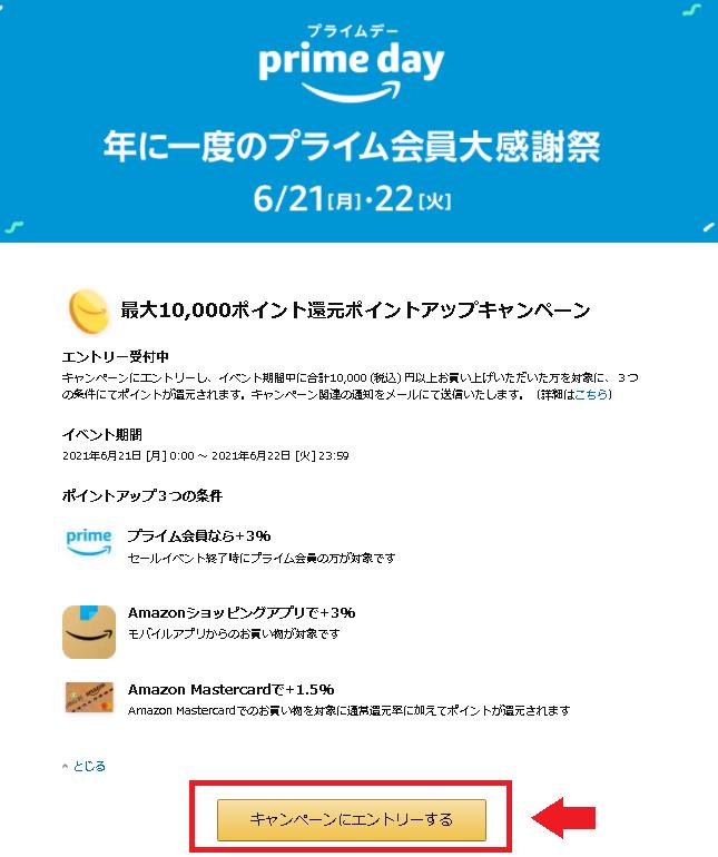 2021年アマゾンプライムデーのポイントアップキャンペーンエントリーページ