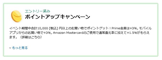 アマゾンプライムデー2021年のポイントアップキャンペーンエントリー完了画面
