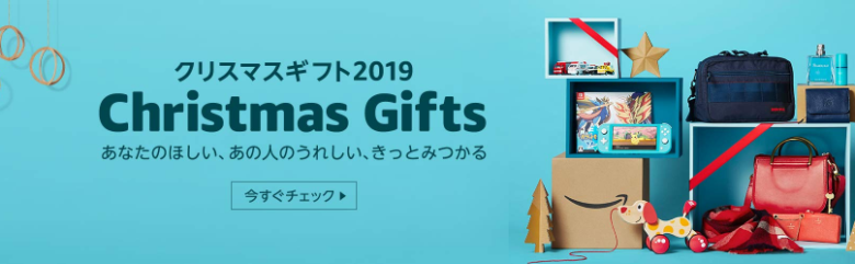 Amazonのクリスマスギフト